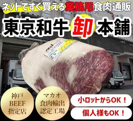 東京和牛卸本舗はこちらから