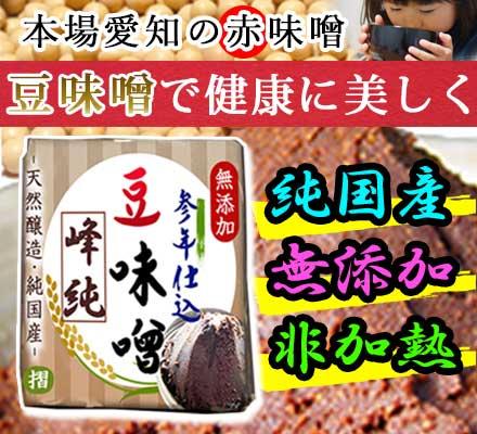 純国産の熟成豆味噌赤味噌