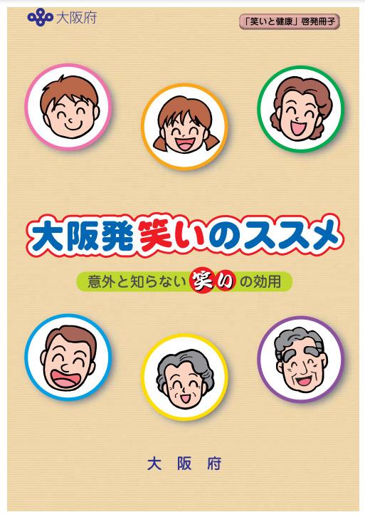 大阪府発行「大阪発笑いのススメ」